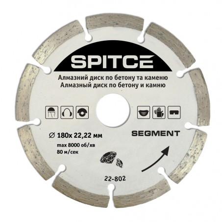 "Алмазний диск по бетону, каменю, ""SEGMENT"", 230 мм"
