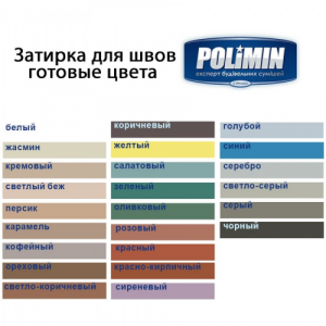 Заполнитель швов Полимин Fuga белый 2 кг
