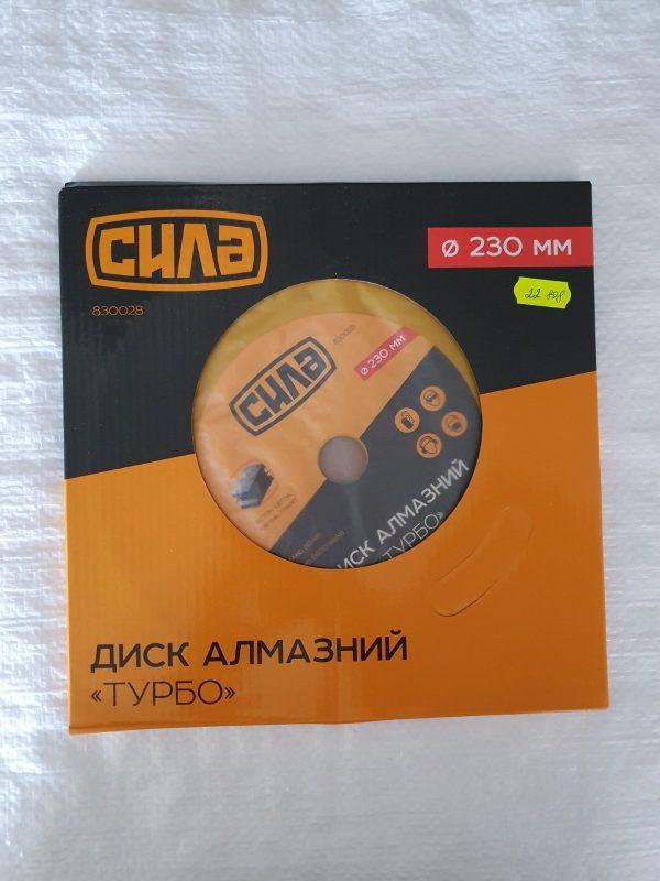 Алмазний диск по бетону, каменю, 22-808, 230 мм